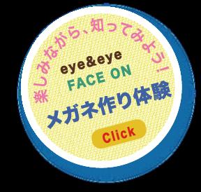 楽しみながら、知ってみよう!eye&eye/・FACE ONメガネ作り体験