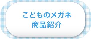 こどものメガネ商品紹介