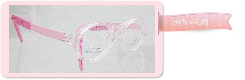 赤ちゃんの目をしっかり守るやさしいメガネ