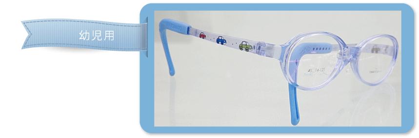 安全性・機能性・掛け心地に優れた小さなお子さま用のメガネ
