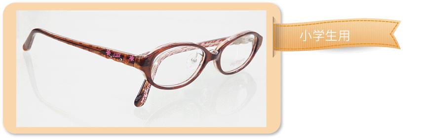 わたしたちもメガネをオシャレに掛けたい!豊富なデザインから選べます。