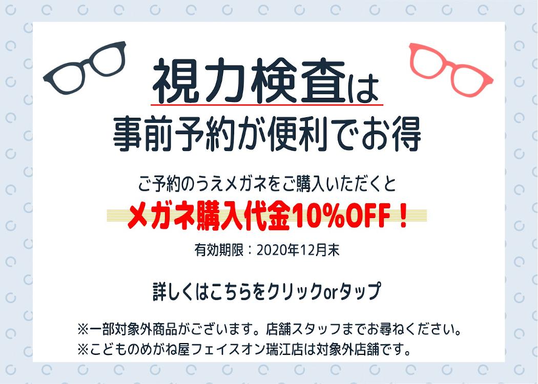 視力検査は事前予約が便利でお得!ご予約の上メガネをご購入いただくとメガネ購入代金10%OFF!