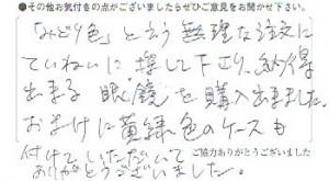 一之江メガネ コーチ