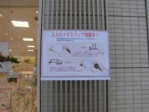 一之江駅 メガネ