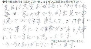江戸川区 瑞江 読書用メガネ