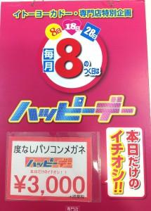 武蔵野市 眼鏡 PC