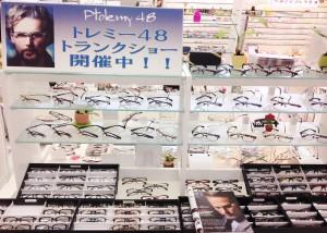 武蔵野市 眼鏡 トレミー48 口コミ