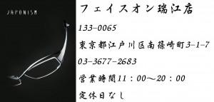 江戸川区 JAPONISM