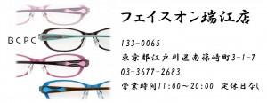 江戸川区 こどもメガネ BCPC