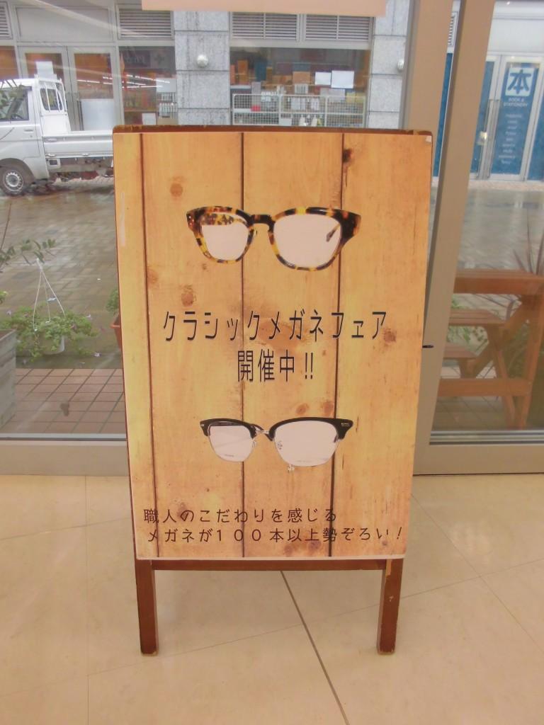 一之江 メガネ クラシックメガネ