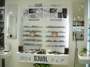 江戸川区 デュアル DLUAL 口コミ