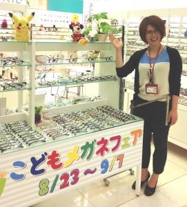 武蔵野市 眼鏡 KIDS 子供用 口コミ