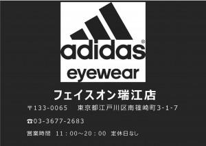 店舗紹介文adidas