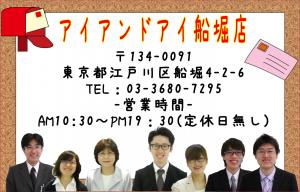 江戸川区 船堀 口コミ メガネ専門店