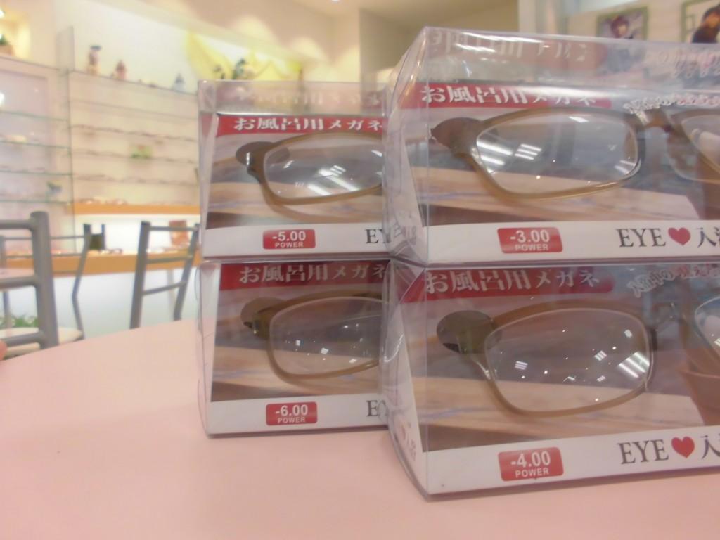 一之江 お風呂メガネ