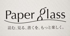 江戸川区 船堀 ペーパーグラス