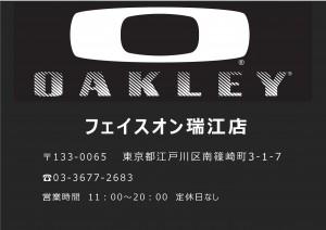 江戸川区 OAKLEY