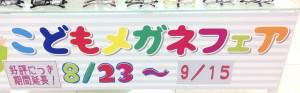 武蔵野市 メガネ KIDS 口コミ