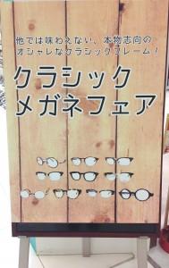 武蔵野市 メガネ 口コミ クラシック