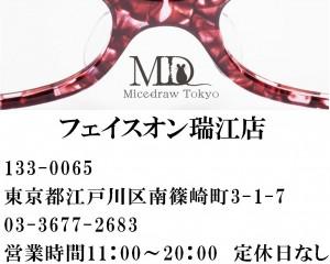 店舗紹介文マイスドロー