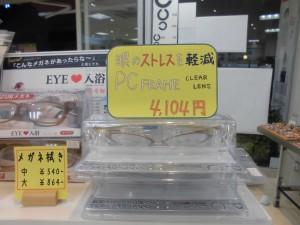 一之江 メガネ パソコンメガネ