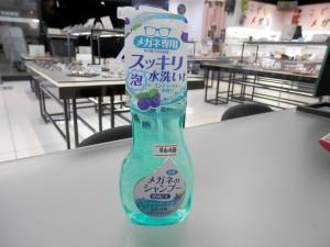 江戸川 メガネ メンテナンス