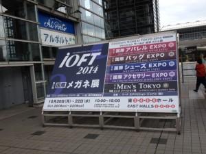 IOFT2014