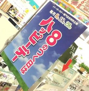 武蔵野市 メガネ キッズ