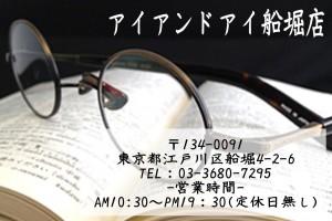 江戸川区 メガネ クラシック セルロイド