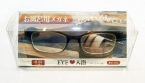 江戸川区 メガネ 瑞江 アイアンドアイ お風呂用メガネ