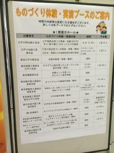 江戸川区 メガネ 産業ときめき フェア