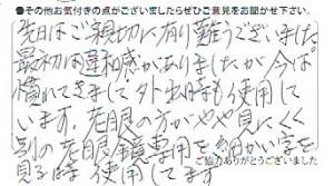 江戸川区 メガネ 口コミ 評判