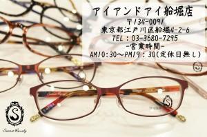 江戸川区 おしゃれ メガネ シークレットレメディ