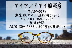 江戸川区 メガネ セルフレーム おしゃれ セルロイド デュアル