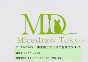 江戸川区 マイスドロートーキョー