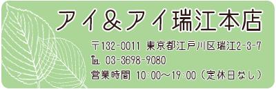 江戸川区 メガネ Yコンセプト