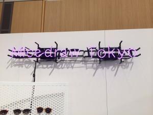 東京 マイスドロートーキョー