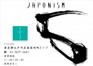 東京 JAPONISM ジャポニスム