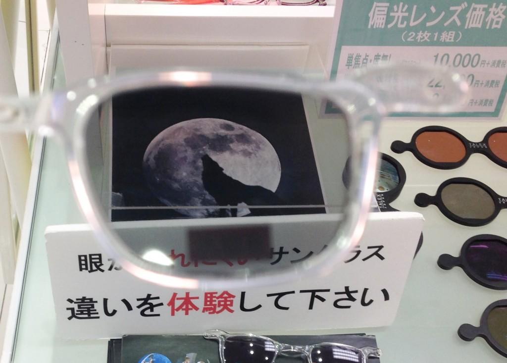 メガネ 武蔵境 サングラス 偏光