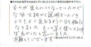 武蔵野市 評判 口コミ メガネ
