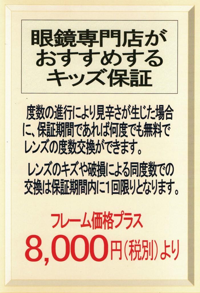 武蔵野市 メガネ キッズ こども ジルスチュアート