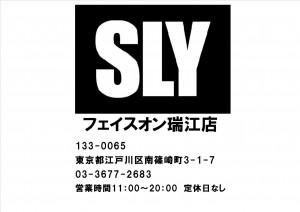 江戸川 メガネ SLY