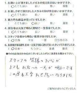江戸川 ゴルフメガネ