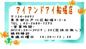 江戸川区 2015 人気 船堀 メガネ アイアンドアイ 評判