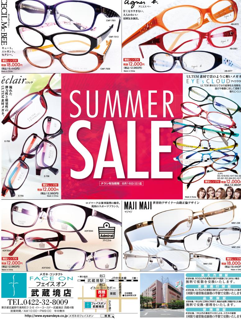 武蔵野市 境 眼鏡 オークリー ポールスミス セール