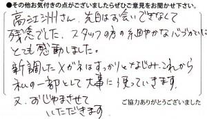 江戸川区 アンケート葉書き