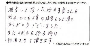 江戸川区 メガネ 葉書き アンケート