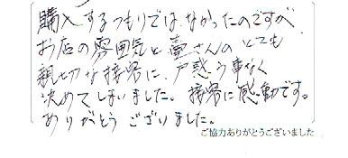 江戸川区 メガネ 口コミ 評判 購入 店の雰囲気 親切 接客 感動