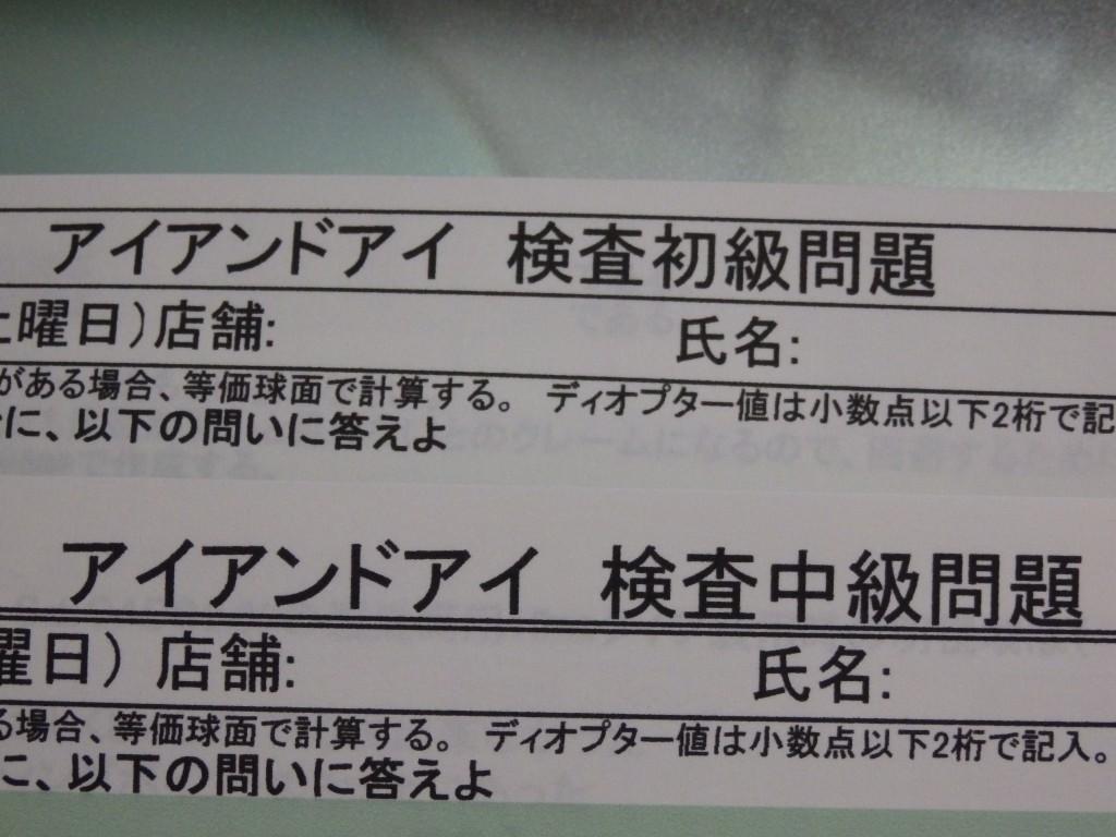 江戸川 メガネ