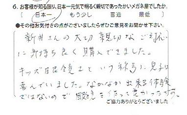 江戸川 メガネ 評判
